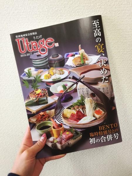 Utage Vol.7 発行しました
