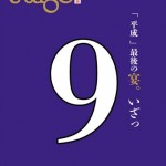 宴会情報誌Utage Vol.9発行!