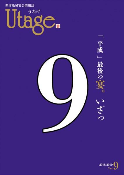 U9_hyoushi